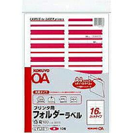 【送料無料・単価644円×30セット】KOKUYO プリンタ用フォルダーラベル A4 16面 L-FL85-1 コクヨ 4901480145686(30セット)