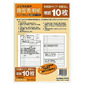 コクヨ 履歴書用紙 B5 シン-51J コクヨ 4901480162485