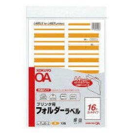 【763円×1セット】KOKUYO L-FL85-2