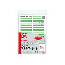 【763円×1セット】KOKUYO L-FL85-4