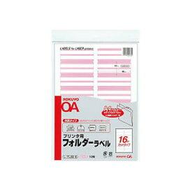【763円×1セット】KOKUYO L-FL85-8