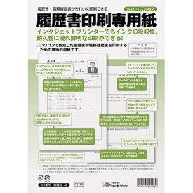 【213円×1セット】日本法令 履歴書印刷専用紙 労務 12-40