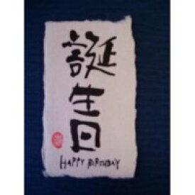 ピーコック 漢字カード タンジョウビ  27−586 4961187275864(5セット)