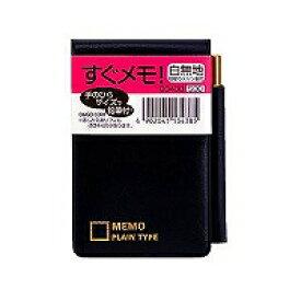【箱買い商品 / 一箱300セット】ダイゴー すぐメモ白地手帳 B3438 (納期優先の為単品詰合せの場合が御座います)