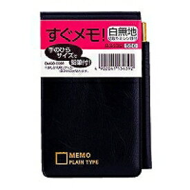 【箱買い商品 / 一箱210セット】ダイゴー すぐメモ白地手帳 B3439 (納期優先の為単品詰合せの場合が御座います)