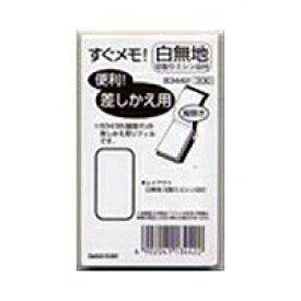 【箱買い商品 / 一箱440セット】ダイゴー すぐメモ白地手帳リフィル B3442 (納期優先の為単品詰合せの場合が御座います)