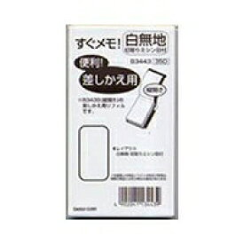 【箱買い商品 / 一箱300セット】ダイゴー すぐメモ白地手帳リフィル B3443 (納期優先の為単品詰合せの場合が御座います)
