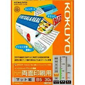 【送料無料・単価309円×50セット】KOKUYO スーパーファイングレード 両面印刷用 B5 印刷用紙 KJ-M26B5-30 コクヨ 4901480253725(50セット)