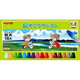 ぺんてる クレヨン ずこうクレヨン PTCG1-16 16色