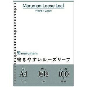 【332円×10セット】マルマン A4 ルーズリーフ 無地 100枚 L1106H(10セット)