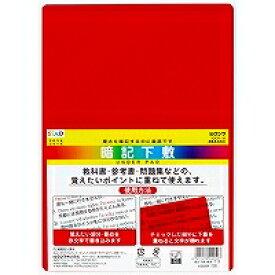 【送料無料・単価86円・180セット】クツワ STAD 暗記下敷 B5サイズ VS005R レッド(180セット)