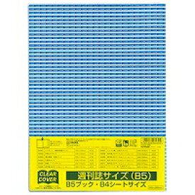 【ゆうパケット配送可】クツワ STAD クリアカバー 週刊誌サイズ DH009