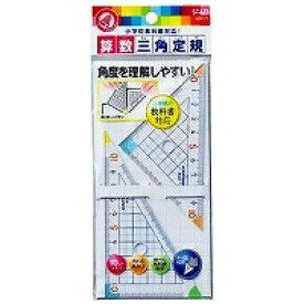 【単価197円】クツワ STAD 算数三角定規 HA12A