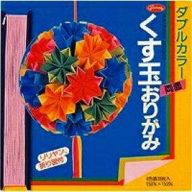【220円×1セット】ショウワグリム くす玉折紙ダブルカラー 23−1823