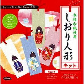 【364円×1セット】ショウワグリム 工作用品 しおり人形キット 28-3432