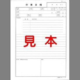 日本法令 労務 51-N [ノーカーボン作業日報](10セット)