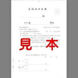 日本法令 契約 9−4(B5) ケイヤク9−4(B5