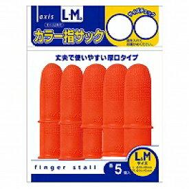 【箱買い商品 / 一箱400セット】デビカ カラー指サックL/M10 061634 (納期優先の為単品詰合せの場合が御座います)