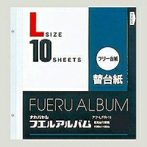 【1472円×1セット】ナカバヤシ フリーアルバム替台紙 Lサイズ 10枚セット アフ-LFR-10