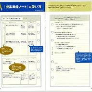 【ゆうパケット配送可】能率システム手帳リフィル仕事の達人リフィール提案準備ノート905