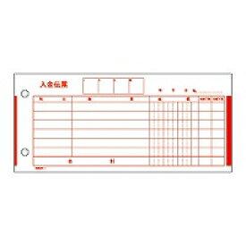 ヒサゴ セット伝票(製本していないタイプ) 入金伝票 185×84mm 300枚 1