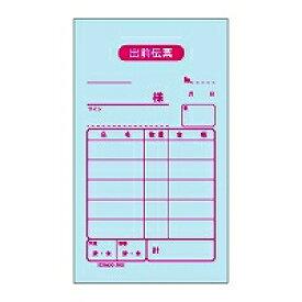 ヒサゴ 出前伝票 70×120mm 2枚複写 300セット 2052(10セット)