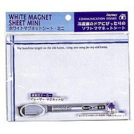 レイメイ藤井 ホワイトボード マグネットシート ミニ LMW53