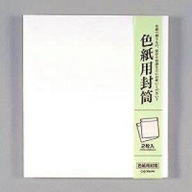 マルアイ 色紙用封筒 シキシ-320