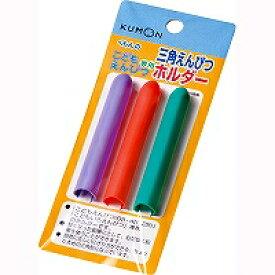 【155円×1セット】三角えんぴつホルダー