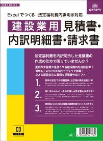 日本法令 Excelでつくる 法定福利費内訳明示対応 建設業用 見積書・内訳明細書・請求書 建設 39−D