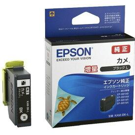 エプソン インクカートリッジ KAM-BK-L カメ EP-881Aシリーズ ブラック増量 エプソン販売 4988617330849