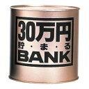トイボックス 30万円貯まるブリキBANK ゴールド