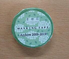【現品限り】在庫一掃大処分 星燈社マスキングテープ『こでまり』