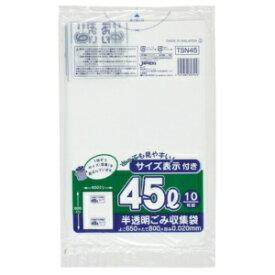 【在庫品】容量表示入りポリ袋 乳白半透明 45L TSN45 4521684603456