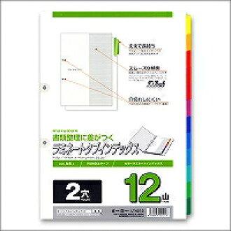 Maruman laminate tab index A4 LT4212 4979093421213