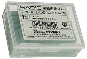 【563円×1セット】ラビット 電動消しゴム用替ゴム インク ボールペン用 500B-N 60本