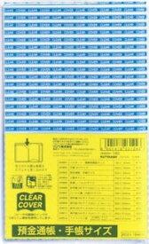 【156円×1セット】【ゆうパケット配送可】クツワ クリアーカバー DH003 預金通帳 手帳サイズ