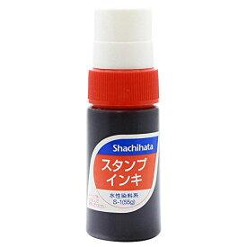 【480円×1セット】シヤチハタスタンプインキ(ゾルスタンプ台専用) 小瓶 赤 S-1