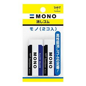 【105円×1セット】【ゆうパケット発送(送料350円)可】トンボ鉛筆 MONO 消しゴム モノPE01 JSA-261 2個入