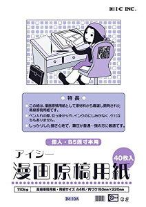 【632円×1セット】アイシー マンガ原稿用紙 A4 薄110kg IM-10A