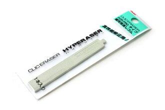 派通文具点击清扫器备件橡皮ZER4-1