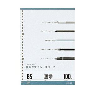 【252円×1セット】【ゆうパケット配送可】マルマン B5 ルーズリーフ 無地 100枚 L1206H