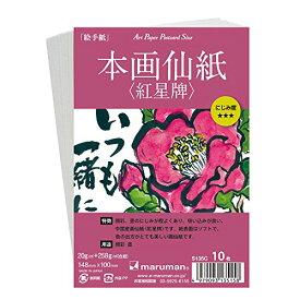 マルマン 絵手紙用ポストカード 本画仙紙(紅星牌) S135C 10枚(10セット)