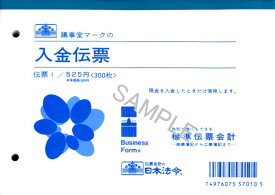 日本法令 入金伝票 伝票1
