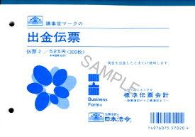 日本法令 出金伝票 伝票2
