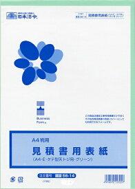 日本法令 見積書用表紙 建設56−14