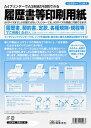 日本法令 履歴書等印刷専用紙 労務12−41