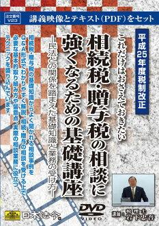 用来变得擅长想在日本法令2013年度只压住税制修改这个的遗产继承税、赠与税的咨询的基础讲座V23