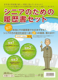 日本法令 シニアのための履歴書セット 労務11−54