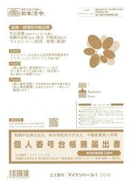 日本法令(報酬料金等支払先・株主等配当の支払先・不動産賃貸人等用)個人番号台帳兼届出書マイナンバー3−1